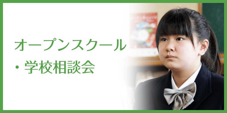 オープンスクール・学校相談会